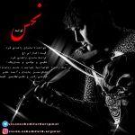 کاور آهنگ Sasan Zahedi Fard - Tavalode Nahs