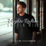 کاور آهنگ Shahin Miri - Vaghte Raftan