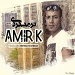 کاور آهنگ Amir K - Barmigardi (Remix)