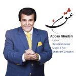 کاور آهنگ Abbas Ghaderi - Eshghe Man