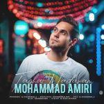 کاور آهنگ Mohammad Amiri - Taghat Nadaram