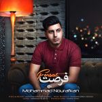 کاور آهنگ Mohammad Nourafkan - Forsat