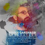 کاور آهنگ Arman Garshasbi - Shaghayegh