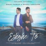 کاور آهنگ Esmaeil Bahrani - Eshghe To