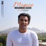 کاور آهنگ Mohammad Davari - Mojeze