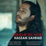 کاور آهنگ Hasan Sahraei - Eshghe Royaei