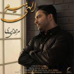 کاور آهنگ Morteza Hamidi - Elahi Bemiram