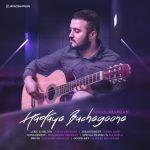 کاور آهنگ Javad Shaygan - Harfaye Bachegoone