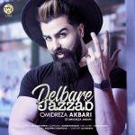 کاور آهنگ Omidreza Akbari - Delbare Jazzab
