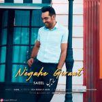 کاور آهنگ Saeel - Negahe Girat