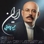 کاور آهنگ Majid Poormolaei - Iran