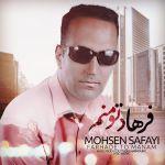 کاور آهنگ Mohsen Safaei - Farhade To Manam