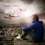 کاور آهنگ Hamed Moghaddam - Noono Sharaf
