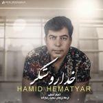کاور آهنگ Hamid Hematyar - Khodaro Shokr