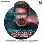 کاور آهنگ Mohsen Bahmani - Shobadebaz (New Version)