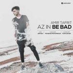 کاور آهنگ Amir Tafrit - Az In Be Bad