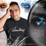 کاور آهنگ Masoud Mokhtari - Cheshmat