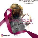 کاور آهنگ Saeed Almas - Moo Talaei