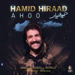 کاور آهنگ Hamid Hiraad - Ahoo