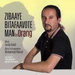 کاور آهنگ Orang - Zibaaye Bi Tafaavote Man