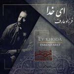 کاور آهنگ Farzad Aref - Ey Khoda