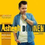 کاور آهنگ Abolfazl Farahani - Asheghe Divooneh