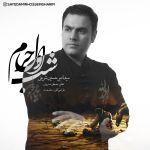 کاور آهنگ Amir Hosein Sharifi - Shabe Aval Haram