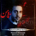 کاور آهنگ Mohammadreza Ajorloo - Amooye Man