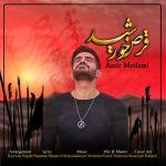کاور آهنگ Amir Modami - Ghorse Khorshid