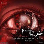 کاور آهنگ Amid Hossein Fallah - Kharabeye Sham