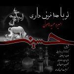 کاور آهنگ Amir & Hamid Hamooni - To Ba Hame Fargh Dari