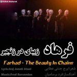 کاور آهنگ Farhad Besharati - Zibaye Dar Zanjir