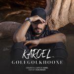 کاور آهنگ Karoel - Gole Golkhone