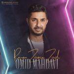 کاور آهنگ Omid Mahdavi - Roomo Zamin Zadi