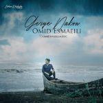 کاور آهنگ Omid Esmaeili - Gerye Nakon