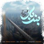 کاور آهنگ Mohsen Chavoshi - Band Baz