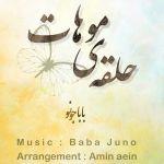 کاور آهنگ Baba Juno - Halghe Moohat