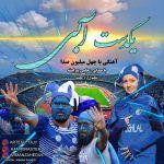 کاور آهنگ Hami Pirasteh - Yekdast Abi