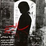کاور آهنگ Reza Yazdani - Saye Nasho Hargez