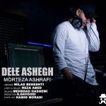 کاور آهنگ Morteza Ashrafi - Dele Ashegh
