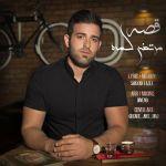 کاور آهنگ Morteza Kamareh - Ghesseh