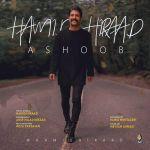 کاور آهنگ Hamid Hiraad - Ashoob