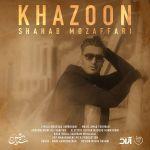 کاور آهنگ Shahab Mozaffari - Khazoon