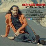 کاور آهنگ Hasan Sahraei - Hichi Avaz Nashood