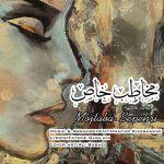 کاور آهنگ Mojtaba Sepehri - Moukhatab Khas
