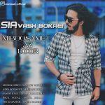 کاور آهنگ Siavash Bokaei - Miboosamet Az Door
