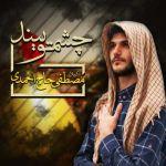 کاور آهنگ Mostafa Haj Ahmadi - Cheshmeto Beband