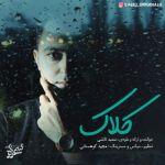 کاور آهنگ Saeid Taleshi - Klak