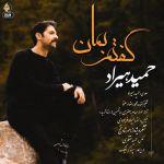 کاور آهنگ Hamid Hiraad - Goftam Beman