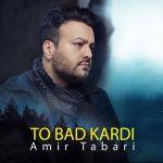 کاور آهنگ Amir Tabari - To Bad Kardi